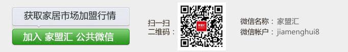 获取家居建材加盟代理动态,加入家盟汇官方微信,扫一扫二维码,微信号:jiamenghui8