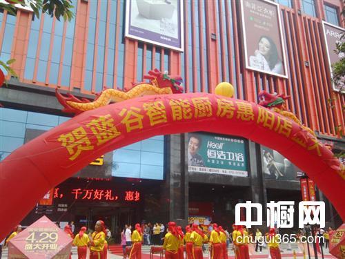 蓝谷智能厨房:惠州时尚店隆重开业