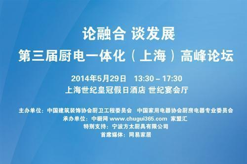 论融合谈发展 第三届厨电一体化(上海)高峰论坛流程