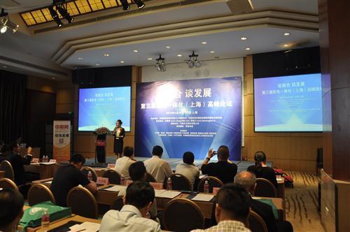 第三届厨电一体化(上海)高峰论坛现场直播