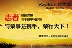 与荣事达携手赢在中国,你准备好了吗?