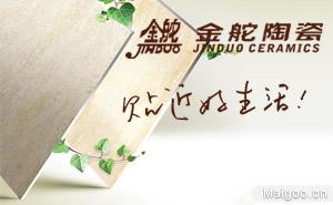 金舵瓷砖火热招商中-中国行业十大影响力品牌