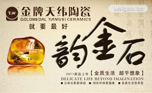 金牌天纬陶瓷火热招商中-中国陶瓷行业名牌产品