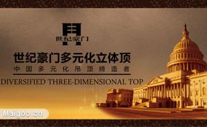 世纪豪门多元化吊顶招商加盟中-中国驰名商标