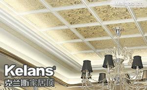 克兰斯家居顶招商加盟中-中国驰名商标